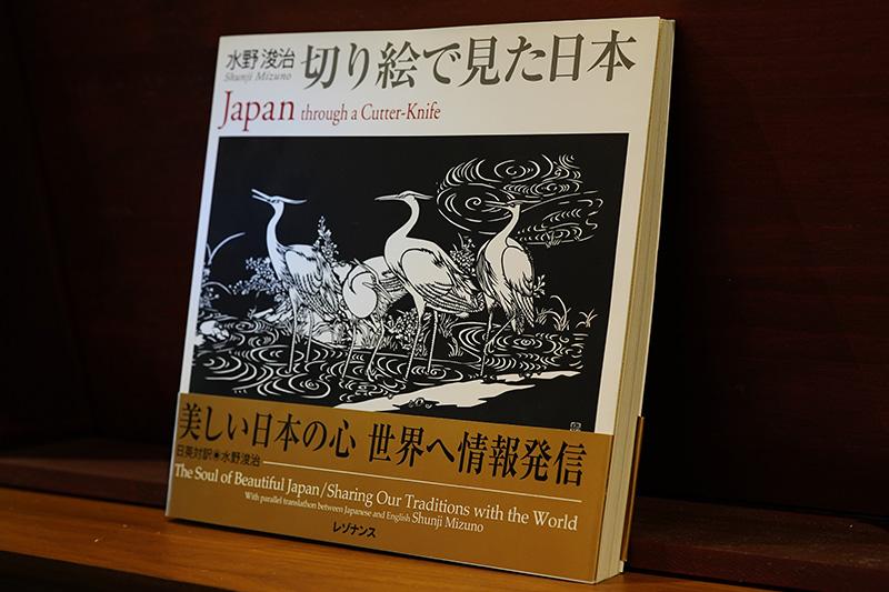 水野浚治著「切り絵で見た日本」